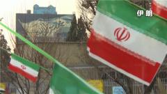 伊朗:愿與鄰國簽訂《互不侵犯條約》