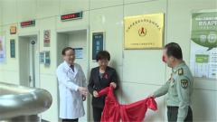 軍隊首個艾滋病預防咨詢點成立
