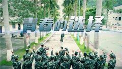 《中國武警》 20190526 青春的選擇