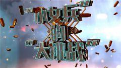 """《军事纪实》 20190527 """"小女兵""""的""""大挑战""""① 炮兵班的较量"""