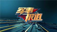 """《军事报道》 20190529 铁骑驰骋 锻造""""钢铁运输线"""""""