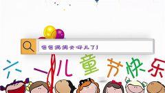 """【军视V话】""""六一""""儿童节带你感受萌娃们的妙语连珠"""