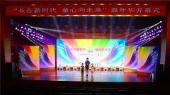 """中央军委机关事务管理总局举办""""六一嘉年华""""儿童节活动"""