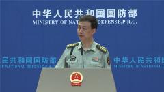 国防部:期待中国海军赛出风格赛出水平