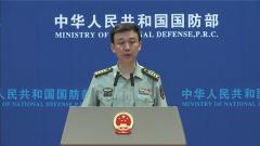 国防部:坚决反对美方给两国人文交流设置障碍
