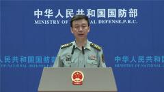 国防部:中国高度重视参与多边安全对话