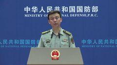 国防部:武警部队将于6月18日举办长城反恐国际论坛