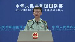 国防部:中国-老挝边境国防友好交流活动将于6月举行
