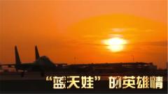 """""""六一""""励志快闪,空战英雄王海和歼-20飞行员一同出镜!"""