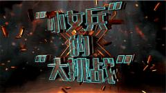 """《军事纪实》20190529 《""""小女兵""""的""""大挑战""""》第三集《狙击新兵》"""
