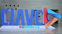 軍視Vlog | 記者帶你去參加第七屆中國網絡視聽大會