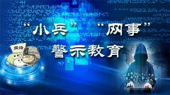 """""""小兵网事""""系列幽默短视频(六):网络交友"""