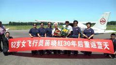 新聞特寫:初心永駐 82歲女飛行員再沖云霄