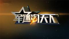 《军迷淘天下》 20190602 功勋战机的试飞秘闻(上集)