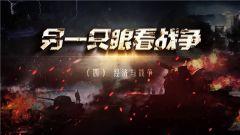 《講武堂》 20190601 另一只眼看戰爭(四) 經濟與戰爭