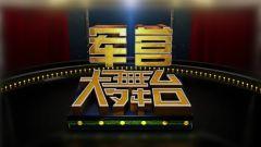 《军营大舞台》 20190601 走进河北省国防教育基地