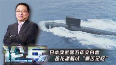 """论兵·""""0""""订单,日本武器出口为何一直交""""白卷""""?"""