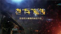 """《军事科技》 20190601 老""""兵""""新传——①反坦克火箭筒的前世今生"""