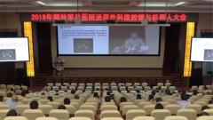 解放军总医院举办腹腔镜与机器人大会