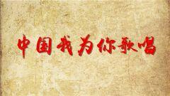 """王莉汤非《中国我为你歌唱》唱响伟大""""中国梦"""""""