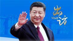习近平离京对俄罗斯联邦进行国事访问 并出席第二十三届圣彼得堡国际经济论坛