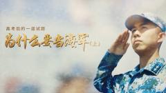 考生看这里:海军院校招生宣传片(上集)震撼来袭