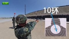 手枪10发100环,这名新兵确实牛!(精彩视频)