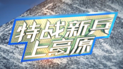 《军事纪实》20190606 特战新兵上高原