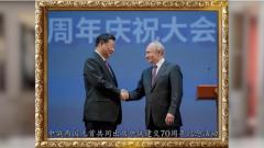新华国际时评:继往开来的访俄之旅