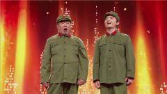 一老一少两个兵 唱《真像一对亲兄弟》