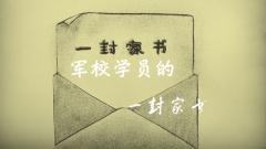 【毕业季】军校学员的一封家书