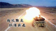 【第一军视】现场硝烟弥漫!带你走进坦克超远距离极限射击震撼现场