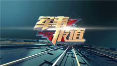 """《军事报道》20190612探营朱日和:野外驻训让""""战味""""更浓"""