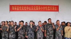 陸軍文化服務小分隊走進基層部隊