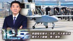 """論兵·韓國陸軍展示""""先進""""無人機 未來無人作戰裝備將發揮重要作用"""