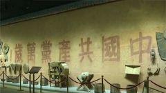 """【壮丽70年 奋斗新时代】记者再走长征路 一首山歌唱响""""苏区干部好作风"""""""