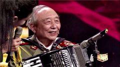 新中国手风琴泰斗级的人物 83岁老兵手风琴拉了70年