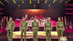 """這些""""70后""""才是《毛主席的戰士最聽黨的話》的首唱"""