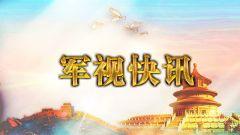 """军队""""不忘初心、牢记使命""""主题教育工作会议在京召开"""