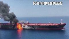 【阿曼灣油輪遇襲事件】伊朗:美慣用假借口 企圖做局施壓