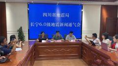 四川长宁发生6.0级地震 专家:发生更大规模地震可能性不大