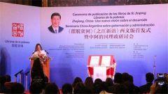 《之江新语》西文古巴版首发式在哈瓦那举行