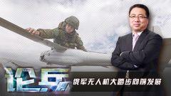 論兵·俄大力發展無人機 作戰能力有望躋身世界前列