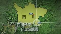四川长宁6.0级地震 武警官兵星夜驰援 奋战灾区安置点