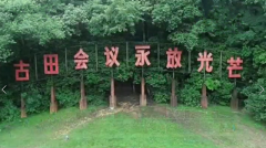 【記者再走長征路】古田會議永放光芒