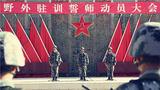 供應分隊舉行野外駐訓誓師動員大會。