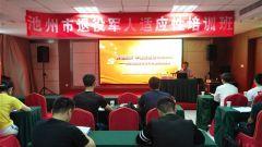 強化學習培訓 提高職業技能 安徽省池州市舉辦退役軍人適應性培訓班