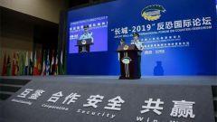 """武警部队""""长城-2019""""反恐国际论坛在京开幕"""