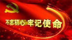 """中央军委""""不忘初心、牢记使命""""主题教育领导小组举行第一次会议"""