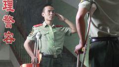 戴上假肢重新站起 武警戰士請求重歸戰位